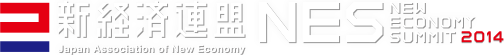 Japan Association of New Economy Summit 2014